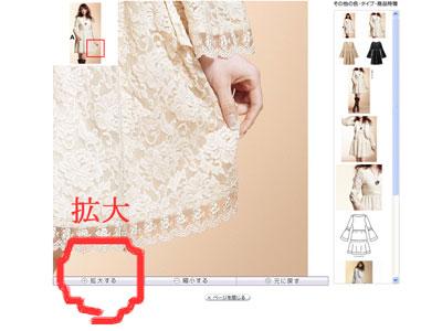 ニッセンオンラインの商品画像と拡大機能
