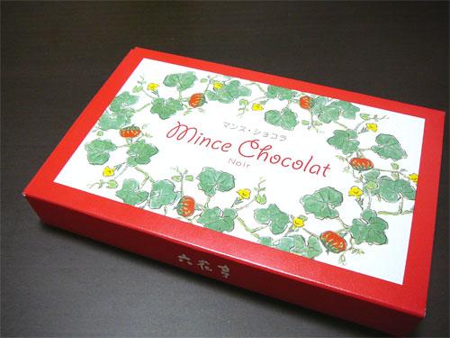 六花亭「マンス・ショコラ」 の一枚目の画像