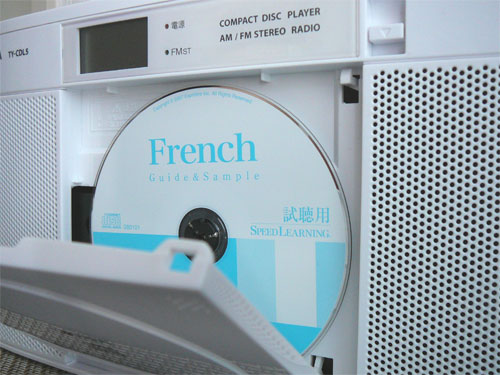 スピードラーニングフランス語 試聴用CDで聞いた仏語は、、、の一枚目の画像