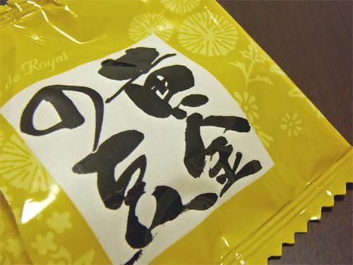お土産「黄金の豆」は自分買い予定のチョコスイーツの参考画像