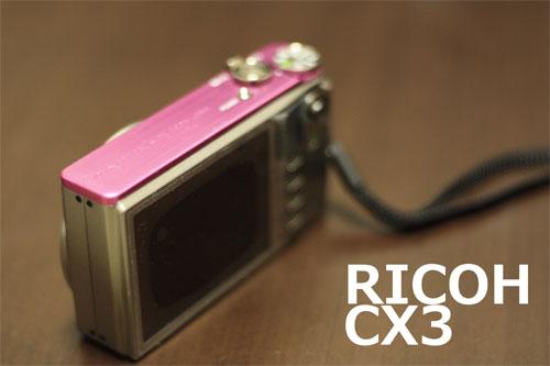 RICOH(リコー)「CX3」 auto撮影時の設定が進化してるの一枚目の画像