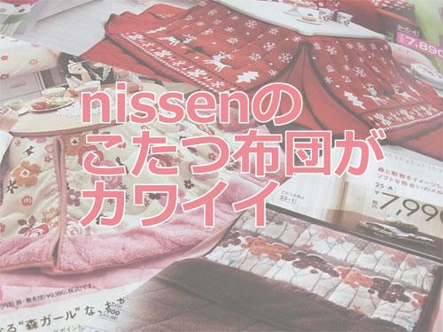 ニッセンのこたつ布団*カワイイデザインが豊富!の参考画像