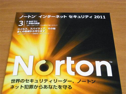 ノートン インターネット セキュリティ 2011の導入方法の一枚目の画像