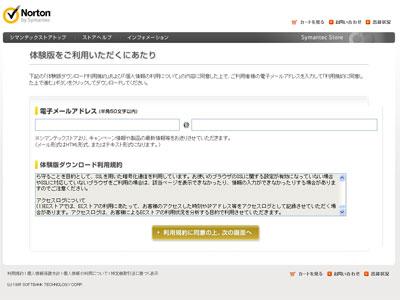 ノートン インターネット セキュリティ 2011無料体験版ダウンロード画面1
