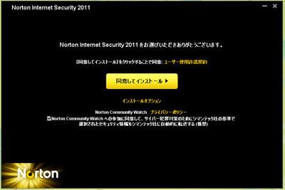 ノートン インターネット セキュリティ 2011 インストール画面1