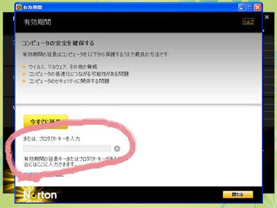 ノートン インターネット セキュリティ 2011 延長画面