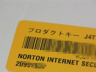 ノートン インターネット セキュリティ 2011 プロダクトキーイメージ