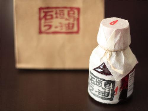 石垣島ラー油 優しくて豊かな香りの調味料の一枚目の画像