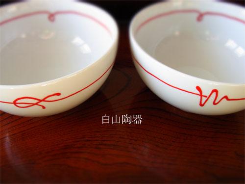 白山陶器「赤い糸 ペア小丼」*ペアだけど違うデザインの一枚目の画像