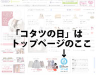 ニッセンのスペシャルセール画面