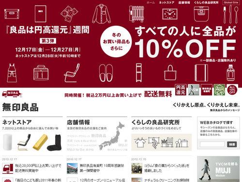 無印良品 円高還元週間で全品10%割引!!の一枚目の画像