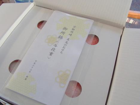 京都岡崎「美先」のおせち(御所錦)の感想の一枚目の画像