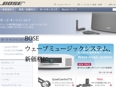 BOSEオンラインの価格