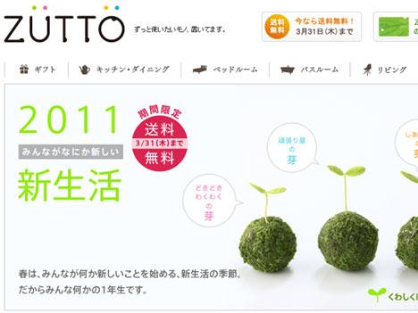 """ZUTTOが送料無料。""""ちょっと""""が買える嬉しいキャンペーン☆の参考画像"""