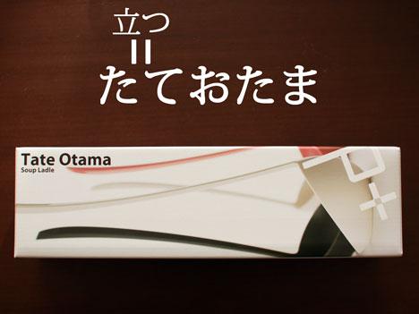 アッシュコンセプトのtate otama(たておたま)