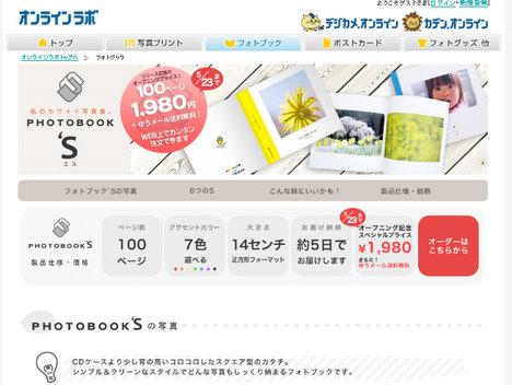 格安フォトブック「フォトブック'S」がオンラインラボに登場の一枚目の画像