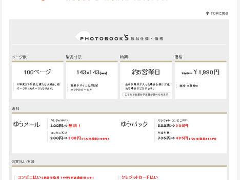オンラインラボのフォトブック'Sのサイト