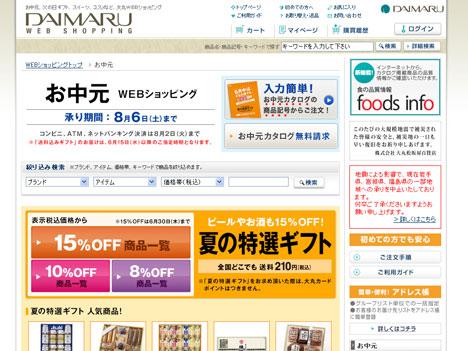 大丸百貨店WEBショップ