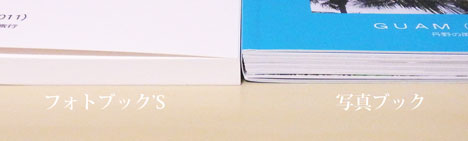 オンラインラボのフォトブック'Sと写真ブックを比較した写真