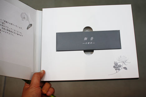 VERY CARDの弔電「香電 大輪(たいりん)」の見開き