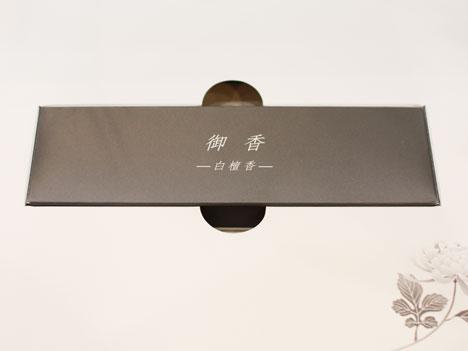 VERY CARDの弔電「香電 大輪(たいりん)」の日本香堂のお線香