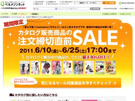ベルメゾンネットのカタログ販売商品セール はじまる☆の参考画像