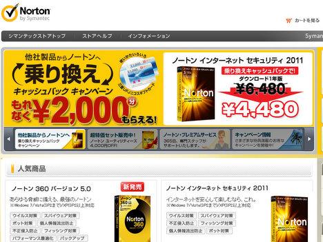 ノートンインターネットセキュリティ2011で2000円分商品券がもらえるの参考画像