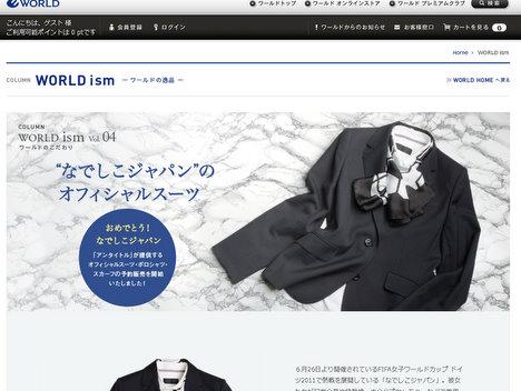 なでしこジャパンのスーツがオンラインストアで買える♪の一枚目の画像