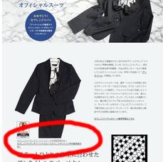 ワールドオンラインストアのなでしこジャパンスーツのページ
