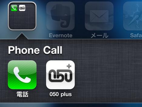 月額315円で他社携帯へ半額以下で通話可能。「050PLUS」でiPhoneからIP電話の参考画像