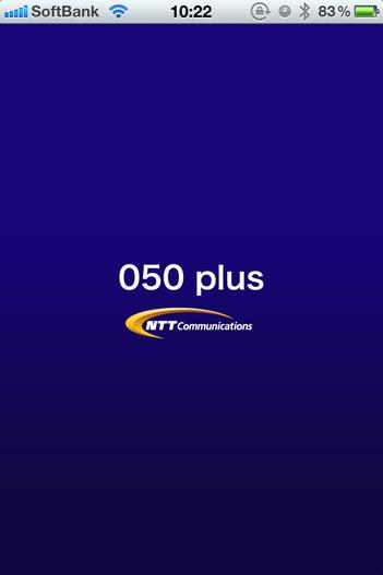「050PLUS」アプリ起動画面