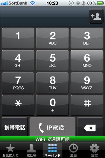 「050PLUS」アプリで電話をかけるところ
