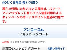 Yahoo!ショッピング キャンペーンページのキャプチャ画像