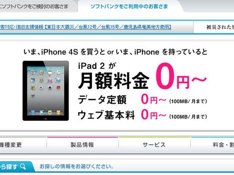 iPad2のキャンペーン