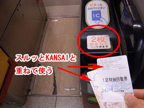 大阪市営地下鉄「一区特別回数券とスルッとkansai」