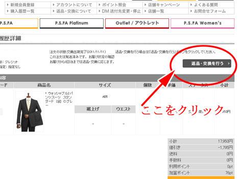 パーフェクトファクトリーのスーツサイズ変更手順画面