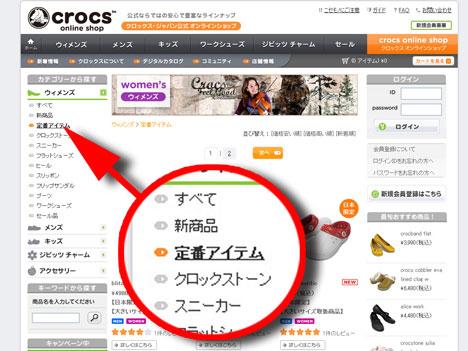 日本のクロックスオンラインショップ
