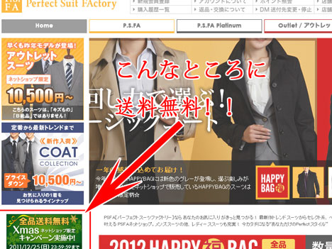 パーフェクトスーツファクトリーが送料無料キャンペーン実施中の一枚目の画像