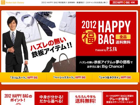 パーフェクトスーツファクトリーの福袋申込みページ