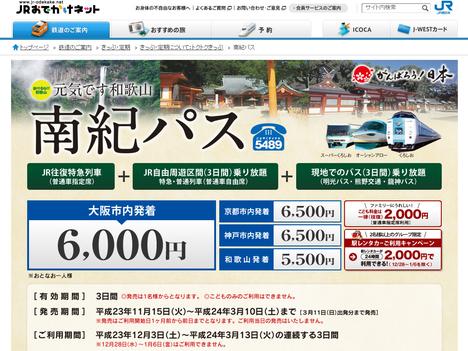 5,500円から。白浜・本宮・勝浦に特急で行ける「南紀パス」は要チェックの参考画像
