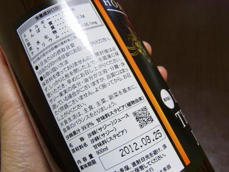 フィネスのサジーのボトルの裏面の写真