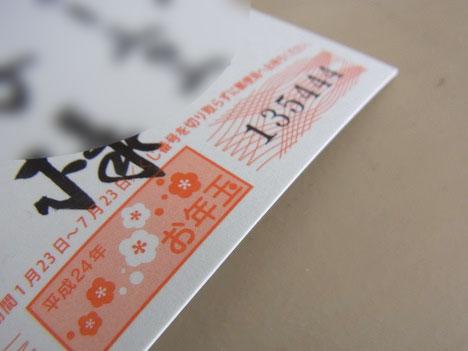 2012年お年玉年賀状の当選番号をチェックの一枚目の画像