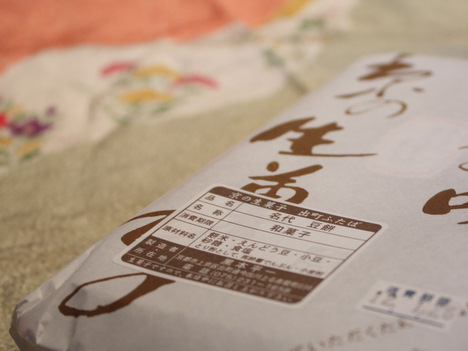JR大阪駅 LUCUA(ルクア)で出町ふたばの豆餅を購入の一枚目の画像