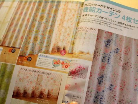 ベルメゾンのカタログの1級遮光カーテン