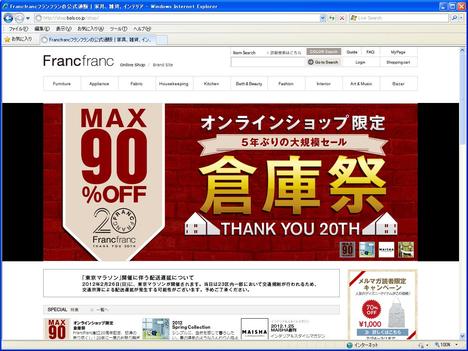 フランフランオンラインショップ限定セール「倉庫祭」