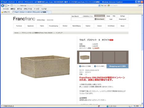 フランフランオンラインショップ限定セール「倉庫祭」の商品
