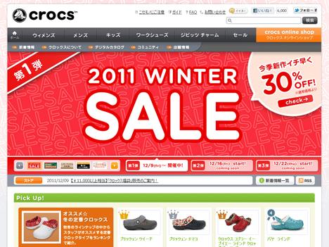 クロックスオンラインショップのセールページ画像