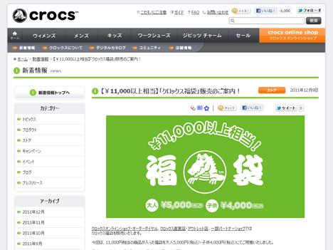 クロックスジャパンの福袋情報のページ