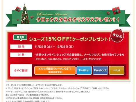 クロックスオンラインショップのクリスマスキャンペーンページの画像