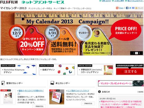 富士フイルムのマイカレンダー2013の早期割引は12月2日までの一枚目の画像